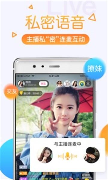 彩虹直播app