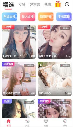 二嫂直播app平台下载