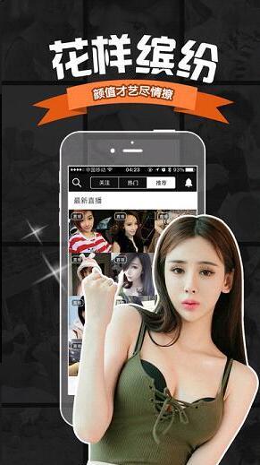 夜艳直播app