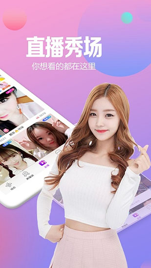 小萌猪直播app下载ios