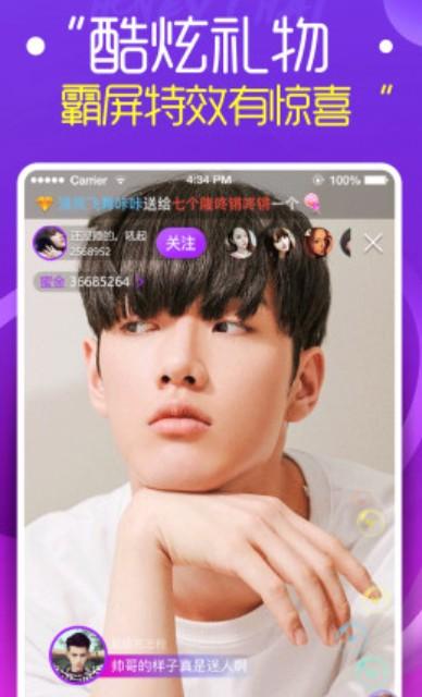 糯米直播app