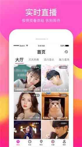 爱爱你直播app安卓下载
