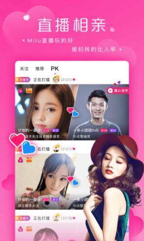 桃花运直播app