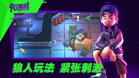 我们的派对中文版下载