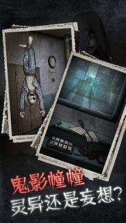 十三号病院游戏下载