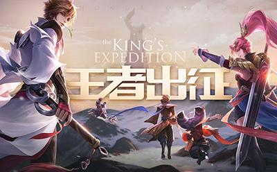 《王者荣耀》体验服4月23日更新
