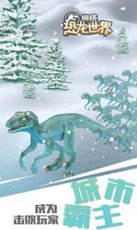 拥挤恐龙世界破解版下载