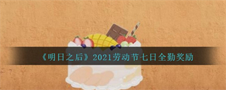 《明日之后》2021劳动节七日全勤奖励是什么呢?