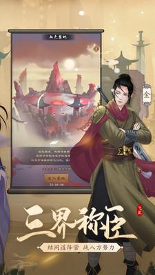 剑开仙门破解版