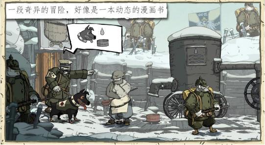勇敢的心世界大战安卓中文版下载