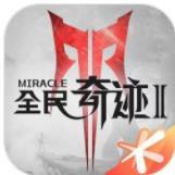 全民奇迹2破解版  v1.0.0