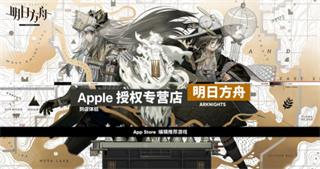 明日方舟携手全国apple授权店送福利线下领取实物周边指南