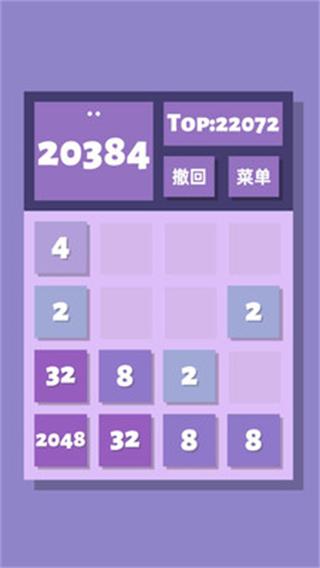 2048清