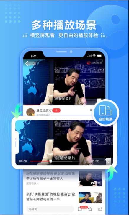 凤凰视频app