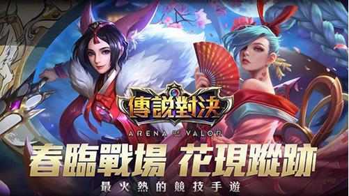 传说对决中文版