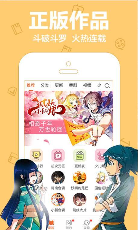 爱动漫app