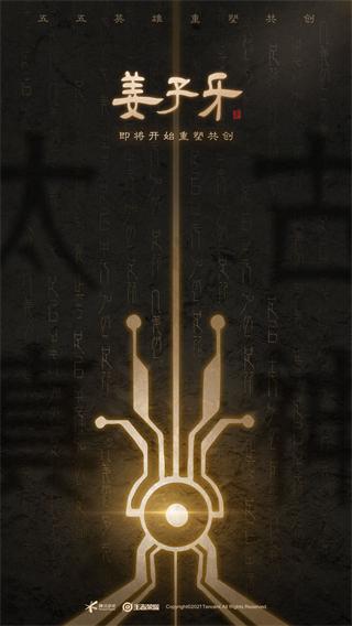 《王者荣耀》2021五五重塑共创英雄姜子牙