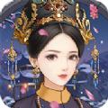 皇后驾到破解版 v1.2.0