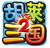 胡莱三国2破解版 v2.1.4.0