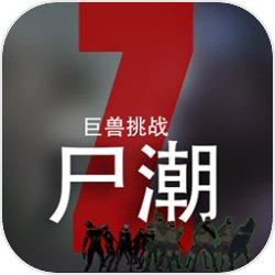 尸潮巨兽挑战破解版 v3.3