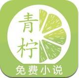 青柠小说app