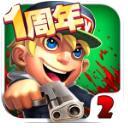 萌僵尸大战2破解版 v8.8