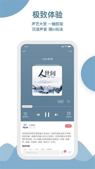 云听app