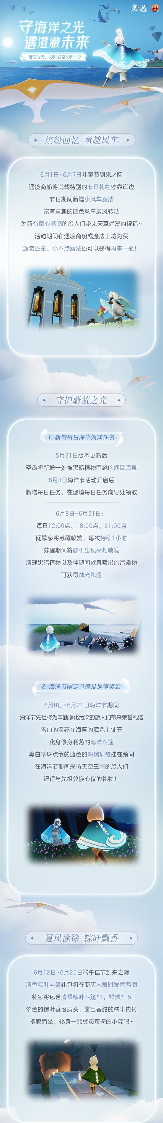 光遇海洋节将于6月8日正式开启!