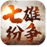 七雄纷争  v0.10.0