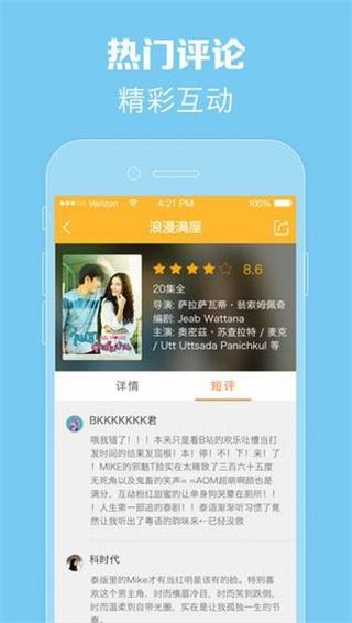 天府泰剧app