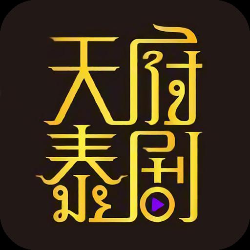天府泰剧app  v1.0.2