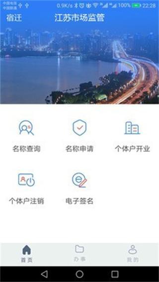 江苏市场监管app