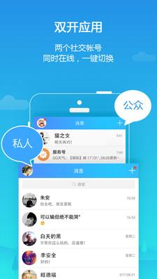 平行空间app