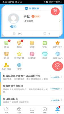 智慧陕教app