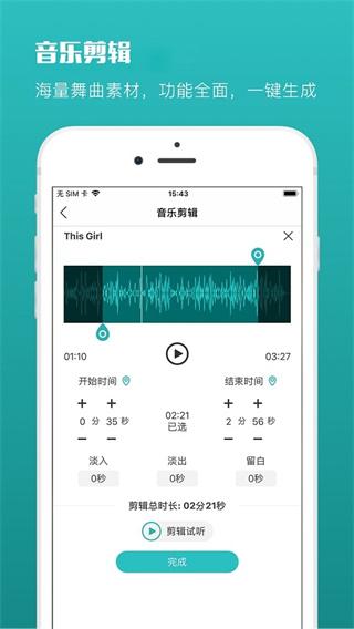 蓝舞者app