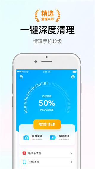 智能清理大师app