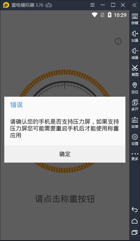 手机电子秤app