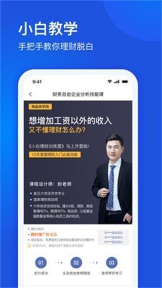 微淼商学院app
