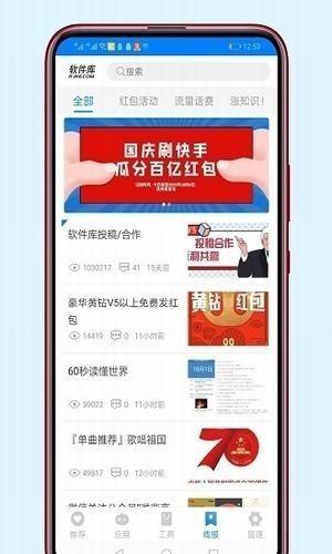 s团队软件合集app