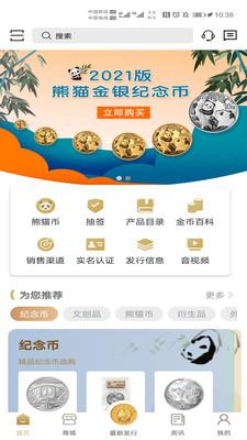金币云商app