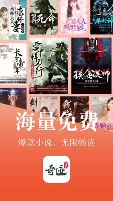 奇迹文学app
