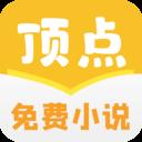 顶点免费小说  v1.0.13