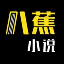 八蕉免费小说  v1.0.4
