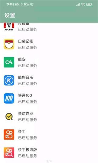 李跳跳app