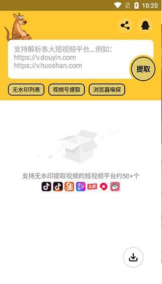 袋鼠下载app