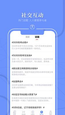 北国app