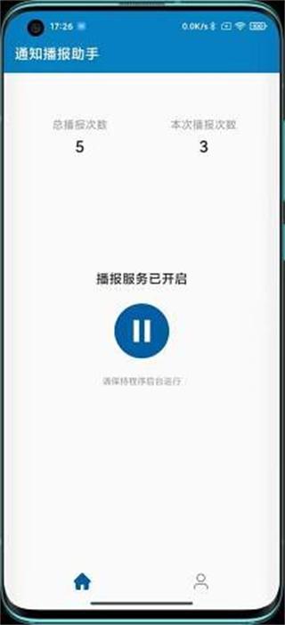 通知播报助手app