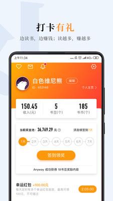 哔哔小说app