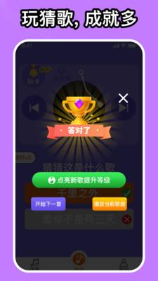 如意音乐app