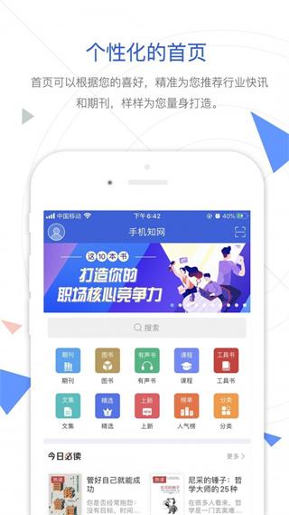 手机知网app